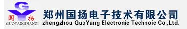 郑州国扬电子技术有限公司